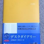 2015年の手帳