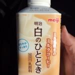 meijiさんのミルク好きのミルクコーヒー・白のひとときをしばく!
