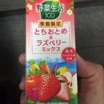 KAGOME野菜生活100 とちおとめ&ラズベリーミックスをしばく!