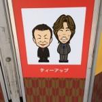 日本一の漫才師を紹介しておきます!