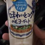 日本ルナさんの味わいとコク のむヨーグルトをしばく!