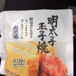 ローソンさんのおにぎり、明太子玉子焼がかなり美味しかったで!これやで!