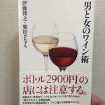 """""""男と女のワイン術""""という本を買ってみた"""