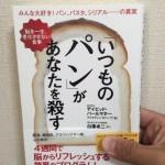 """""""「いつものパン」があなたを殺す""""という本を買ってみました"""