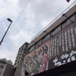 神戸ちぇりー亭 男のらぁめん 六甲道店をしばく!