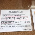 10月2日閉店!!餃子の王将・栂店さんの焼きめし大盛りをしばく!