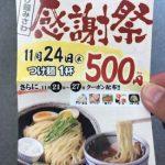つけ麺みさわさんの感謝祭は明日ですよぉ〜