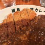 福島上等カレー・十三店さんのカツカレーをしばく!