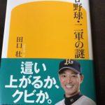 SO田口さんの本をゲッチュウ!