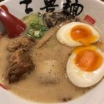 三豊麺さんのラーメンをしばく!