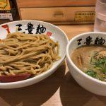 三豊麺・府立体育館店さんのつけ麺をしばく!