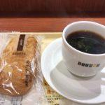 ドトール・JR六甲道さんでアメリカンコーヒーとチョコレートデニッシュをしばく!