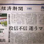 日本経済新聞(略して日経)はコンビニで160円!