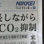 日本経済新聞の駅売り、コンビニ販売価格が180円に!!