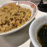 餃子の王将・北浜道修町店さんの焼きめし大盛りをしばく!