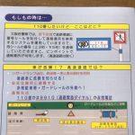 大阪府の道路標識には場所がわかる位置表示があるって知ってました?
