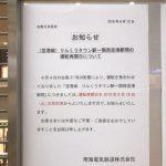 関空連絡橋の電車が止まってた最後の日のレポート