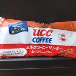 ミルクコーヒーサンミー!
