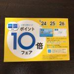 ミナピタカード・ポイント10倍フェアが2019年5月24日(金)から3日間開催されるぞ!