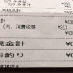 すき家さんはiDでの支払いOK!