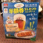 餃子の王将さんでキャンペーン!!