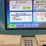 大阪メトロ1日乗り放題乗車券を使ってみた!