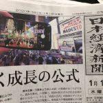 元旦の日本経済新聞の価格は190円!但し、キャッシュレスだと2%還元があったので187円!