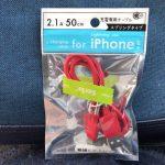 セリアさんでiPhoneの充電ケーブルをゲッチュウ!