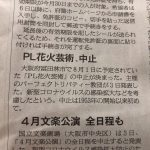 史上初!今年のPL花火が中止!