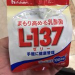 I tried drinking the lactic acid bacterium L-137 jelly that enhances the warmth of House Wellness Foods!