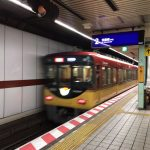 The premium car of Keihan train is wonderful! What is the price you care about? ?