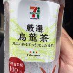 烏龍茶で迷ったらコレ!セブンイレブンさんの厳選 烏龍茶を買ってみた!