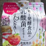 Feeling like healthy food! I bought rice and fermented food lactic acid bacteria diet jelly, apple yogurt flavor!