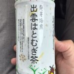 This is delicious! Izumo bought Tomugi tea!