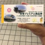 2000円お得!貝塚プレミアム商品券をゲッチュウ!