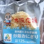 Lawson is the best! Using onion from Senshu Get rice with fried rice ball!