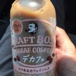 カフェインレス最高っ!クラフトボスのカフェインレスをゲッチュウ!